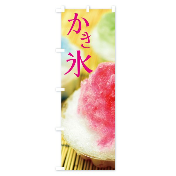 のぼり旗 かき氷|goods-pro|04