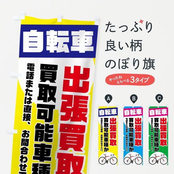 自転車出張買取のぼり旗