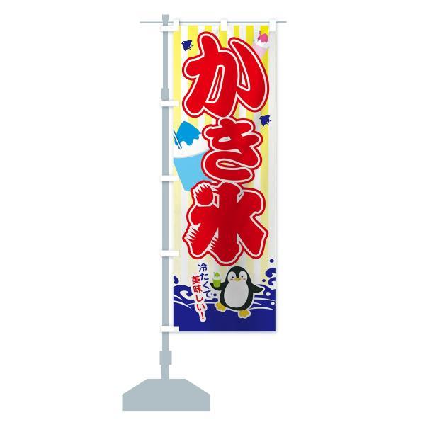 のぼり旗 かき氷|goods-pro|13