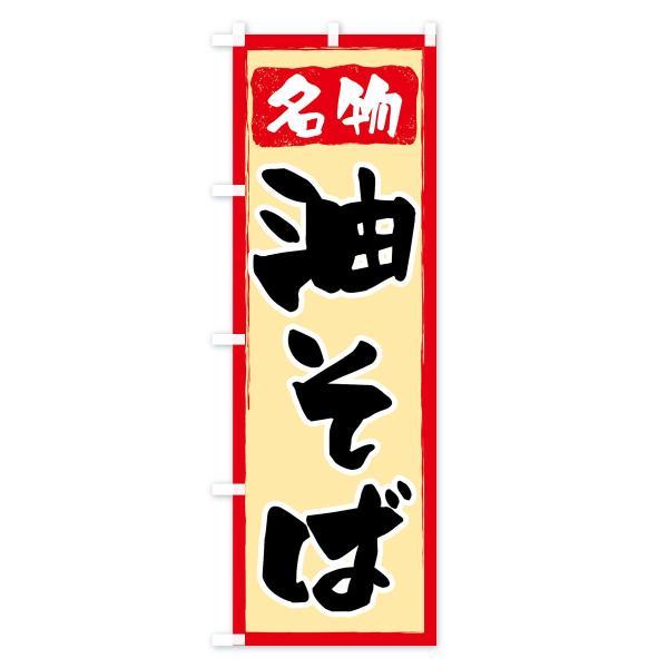 のぼり旗 油そば goods-pro 02