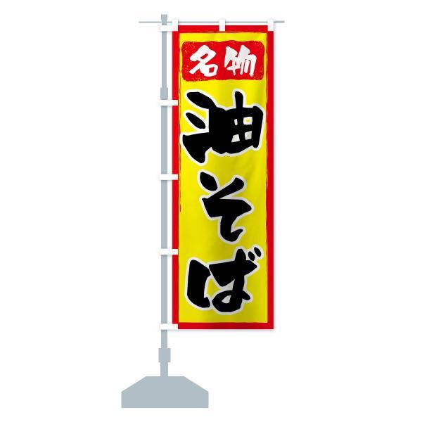 のぼり旗 油そば goods-pro 14