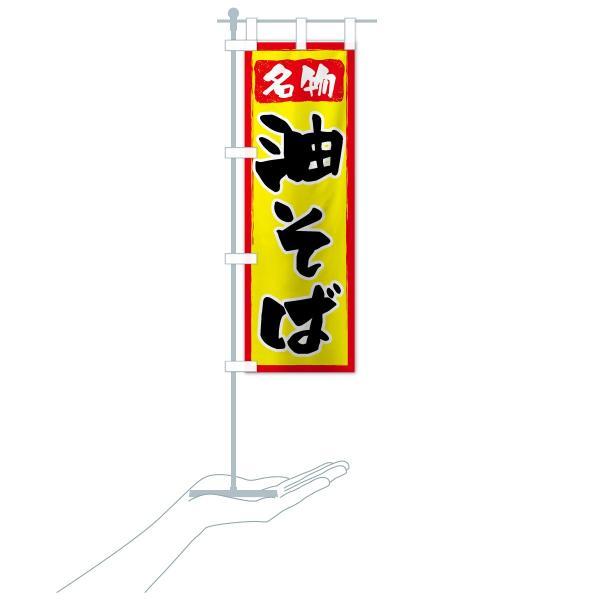 のぼり旗 油そば goods-pro 17