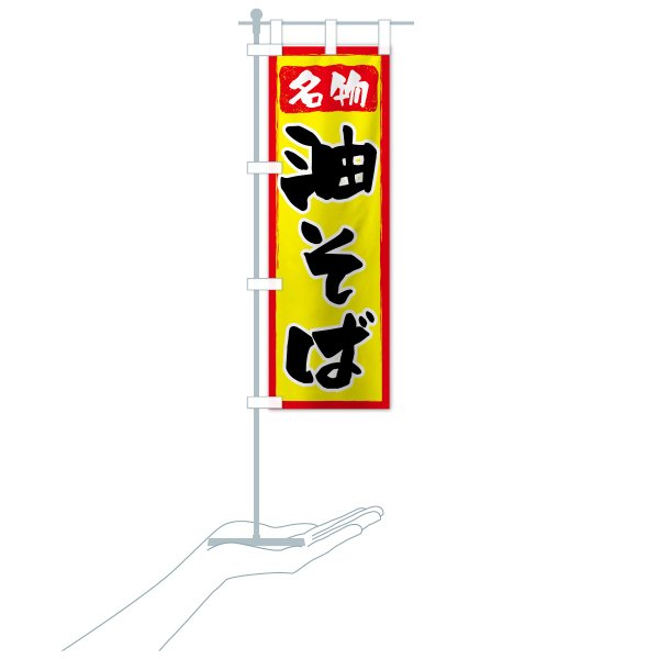 のぼり旗 油そば goods-pro 19