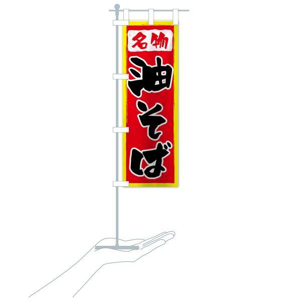 のぼり旗 油そば goods-pro 20