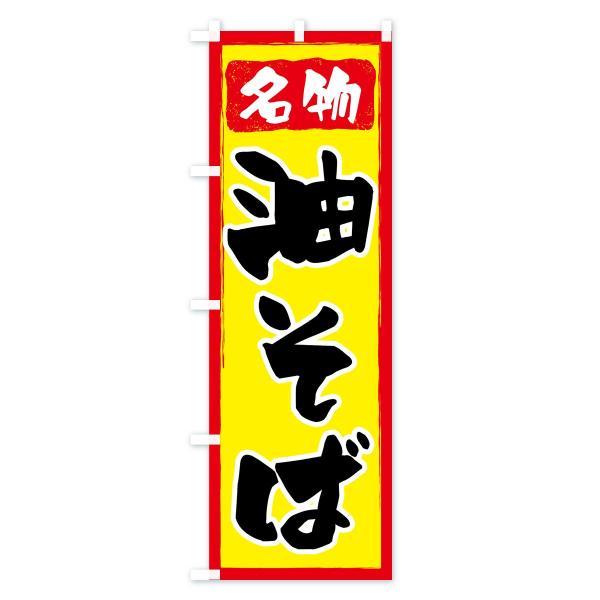 のぼり旗 油そば goods-pro 03