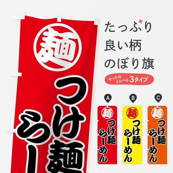 つけ麺のぼり旗