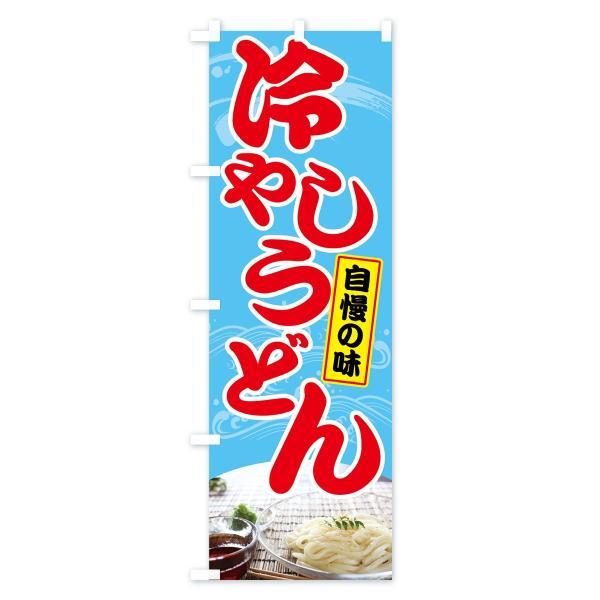 のぼり旗 冷やしうどん|goods-pro|02