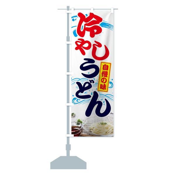 のぼり旗 冷やしうどん|goods-pro|15