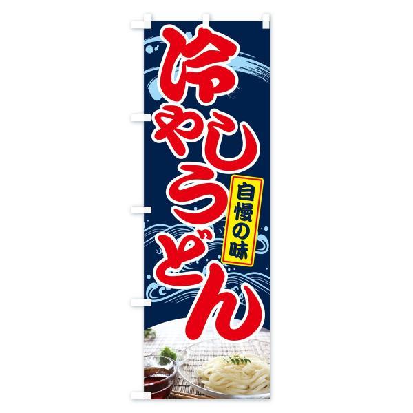 のぼり旗 冷やしうどん|goods-pro|03