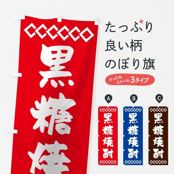 黒糖焼酎のぼり旗