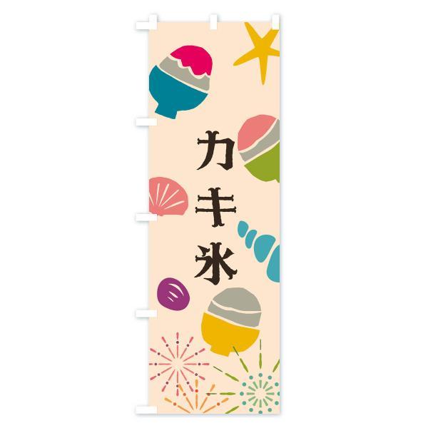 のぼり旗 カキ氷|goods-pro|02