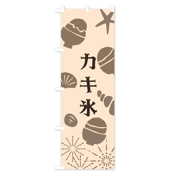 のぼり旗 カキ氷|goods-pro|03