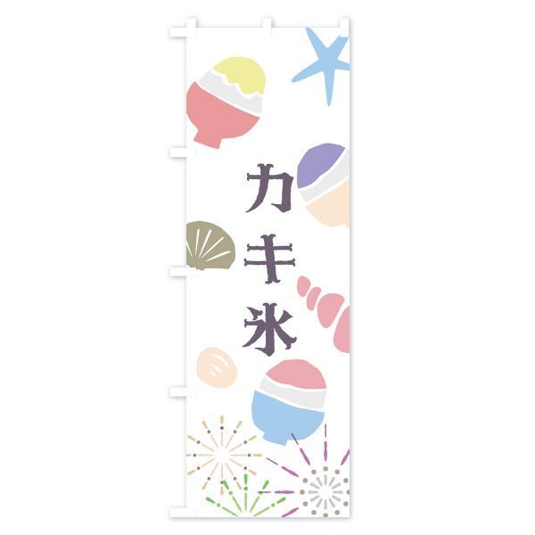 のぼり旗 カキ氷|goods-pro|04