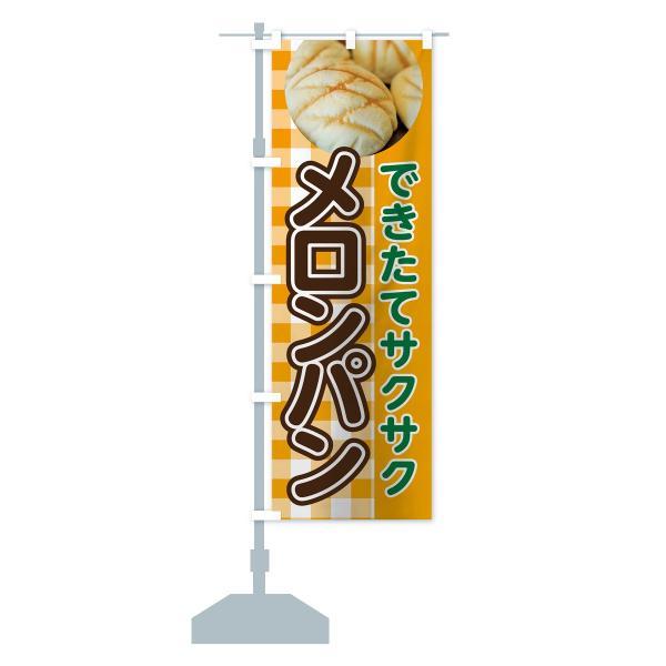 のぼり旗 メロンパン|goods-pro|14