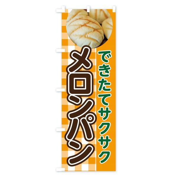 のぼり旗 メロンパン|goods-pro|03