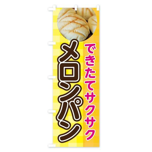 のぼり旗 メロンパン|goods-pro|04
