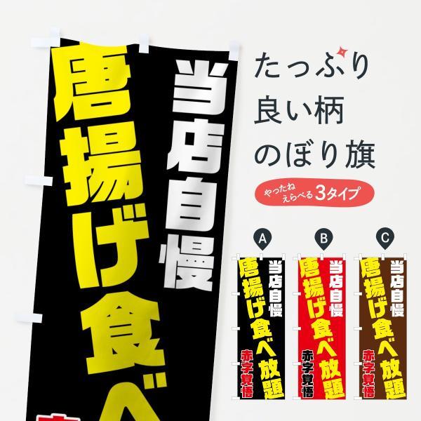のぼり旗 唐揚げ食べ放題 goods-pro