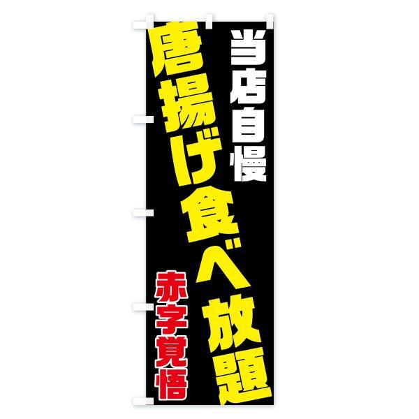 のぼり旗 唐揚げ食べ放題|goods-pro|02