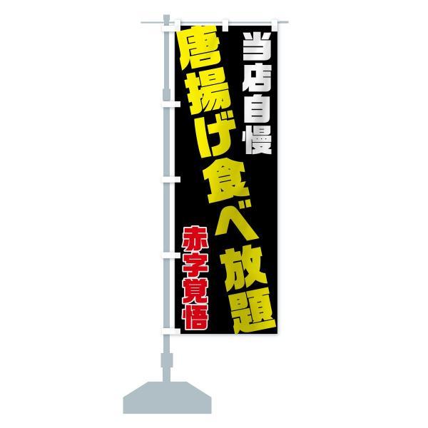 のぼり旗 唐揚げ食べ放題 goods-pro 13
