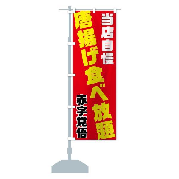 のぼり旗 唐揚げ食べ放題 goods-pro 14