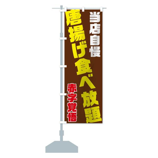 のぼり旗 唐揚げ食べ放題 goods-pro 15
