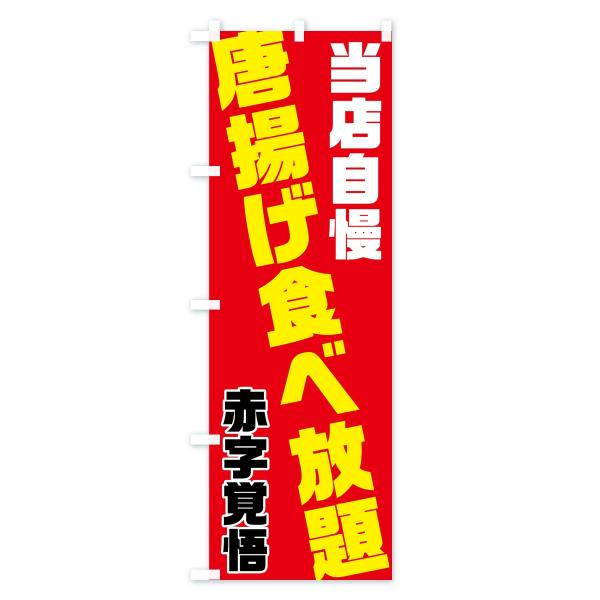 のぼり旗 唐揚げ食べ放題|goods-pro|03