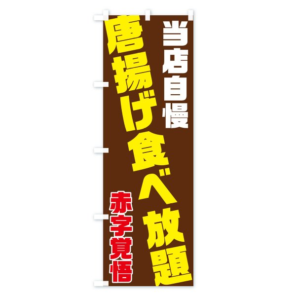 のぼり旗 唐揚げ食べ放題|goods-pro|04
