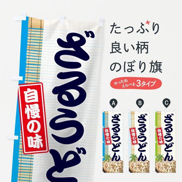 のぼり旗 ざるうどん goods-pro
