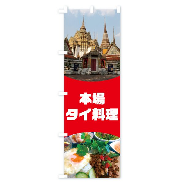 のぼり旗 本場タイ料理|goods-pro|02