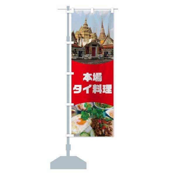のぼり旗 本場タイ料理|goods-pro|13