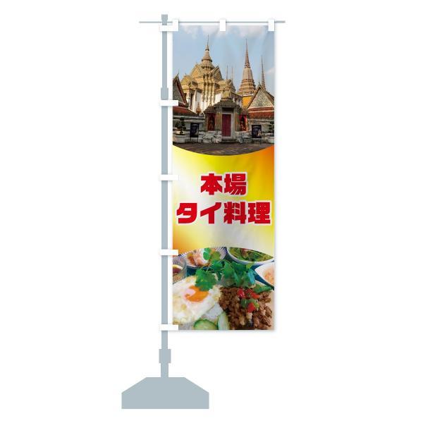 のぼり旗 本場タイ料理|goods-pro|15