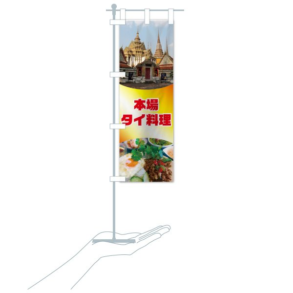のぼり旗 本場タイ料理|goods-pro|20