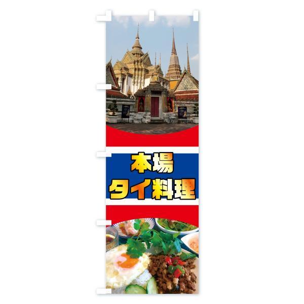 のぼり旗 本場タイ料理|goods-pro|03