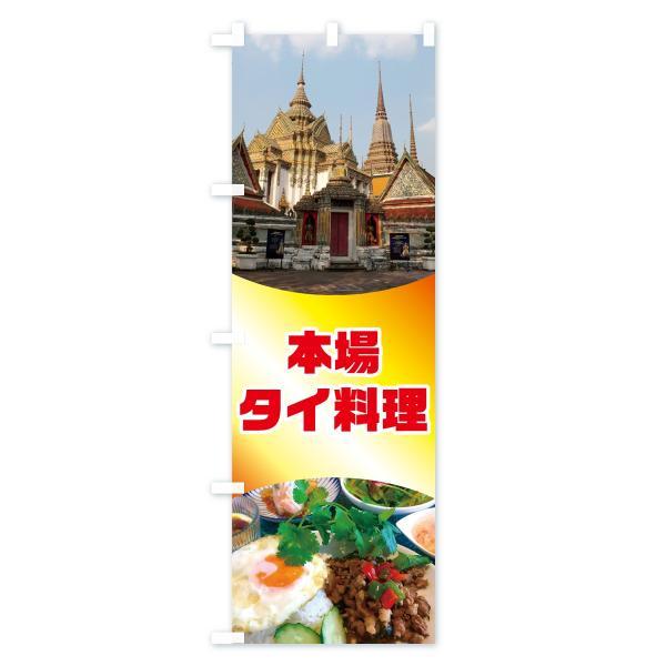 のぼり旗 本場タイ料理|goods-pro|04