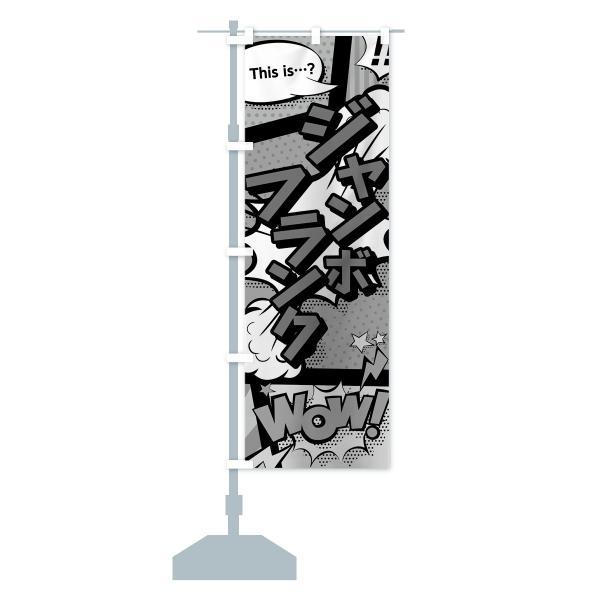 のぼり旗 ジャンボフランク|goods-pro|14
