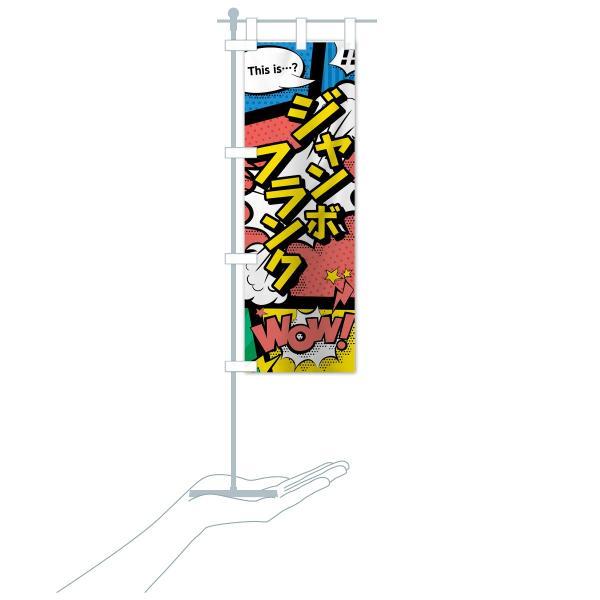 のぼり旗 ジャンボフランク|goods-pro|16
