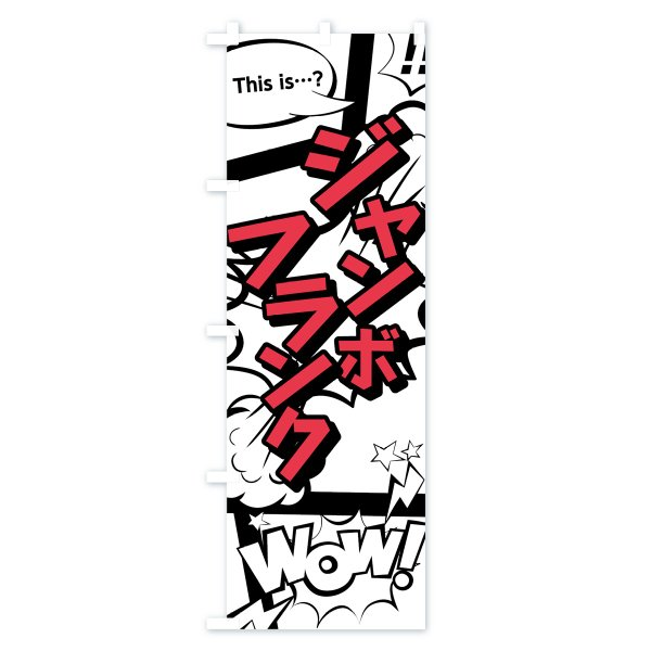 のぼり旗 ジャンボフランク|goods-pro|04