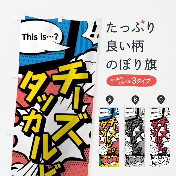 のぼり旗 チーズタッカルビ|goods-pro