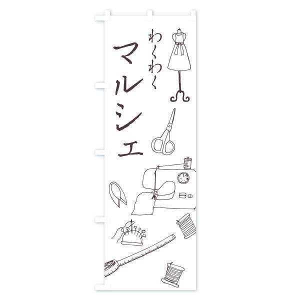 のぼり旗 マルシェ|goods-pro|02