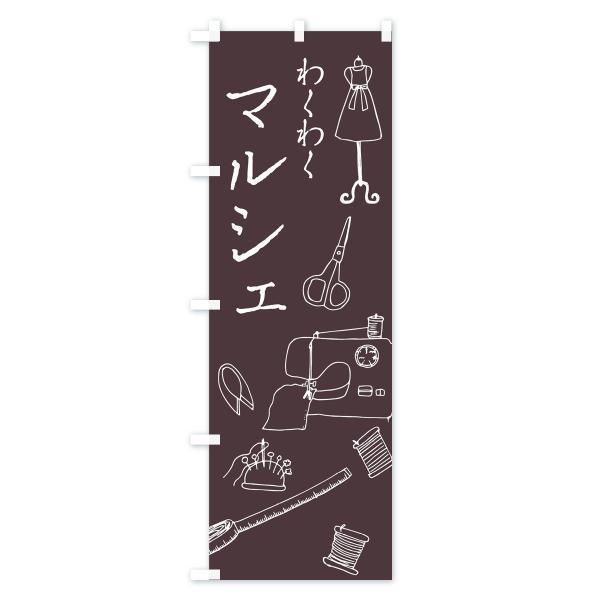 のぼり旗 マルシェ|goods-pro|03
