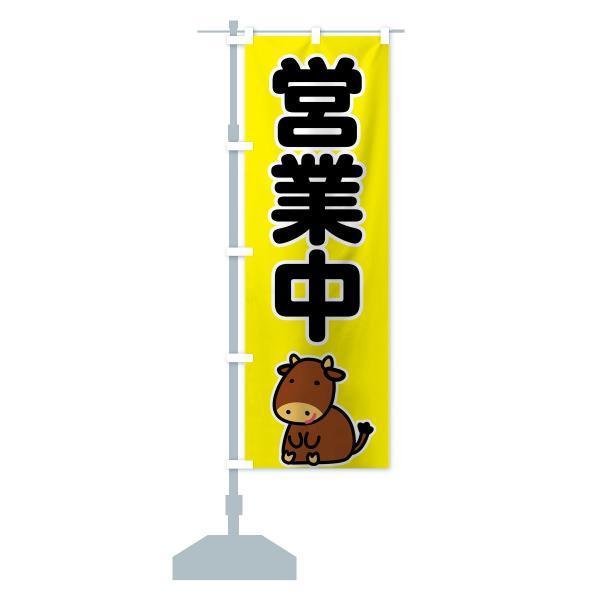 のぼり旗 営業中|goods-pro|14