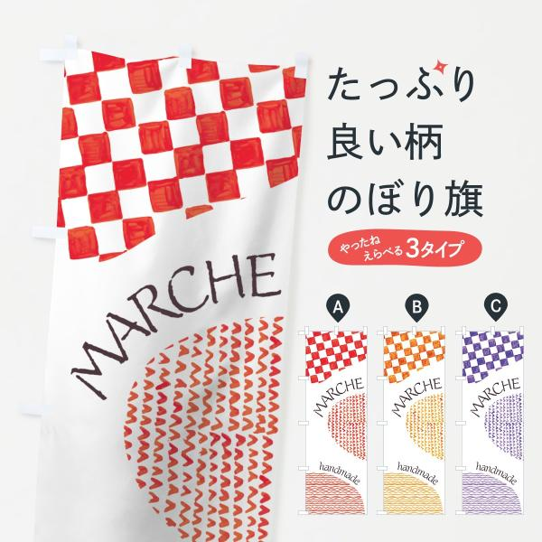 Marche のぼり旗