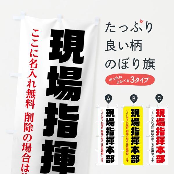 【名入無料】現場指揮本部のぼり旗