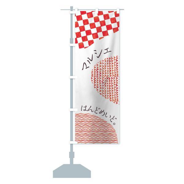 のぼり旗 マルシェ|goods-pro|13