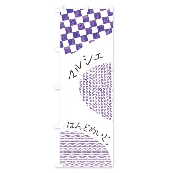 のぼり旗 マルシェ|goods-pro|04