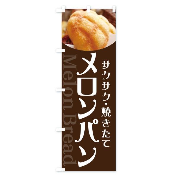 のぼり旗 メロンパン|goods-pro|02
