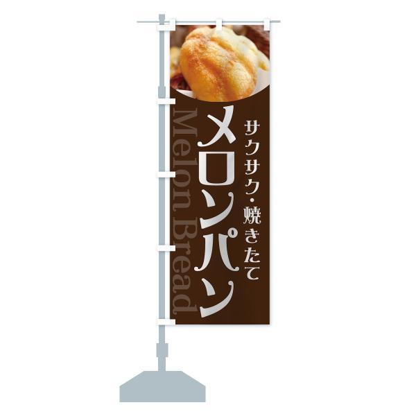 のぼり旗 メロンパン|goods-pro|13
