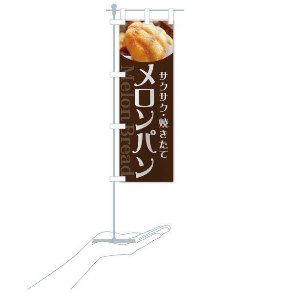 のぼり旗 メロンパン|goods-pro|16