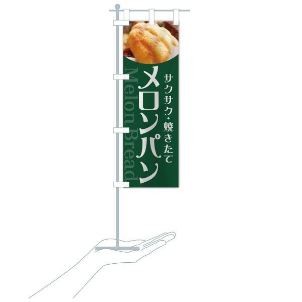 のぼり旗 メロンパン|goods-pro|17