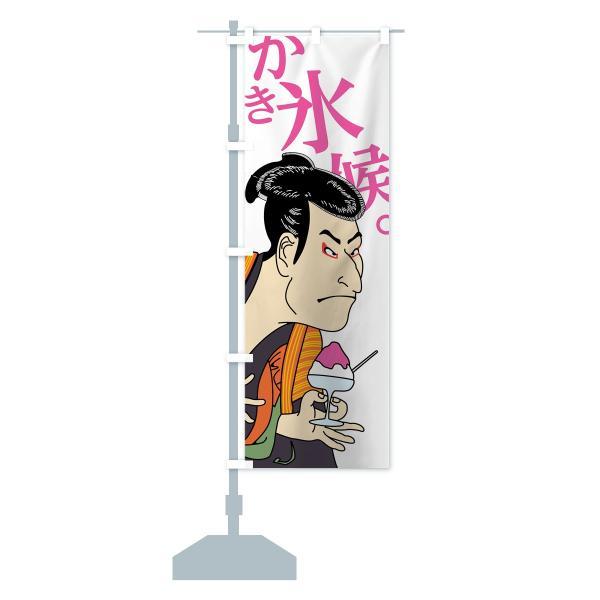 のぼり旗 カキ氷候|goods-pro|13